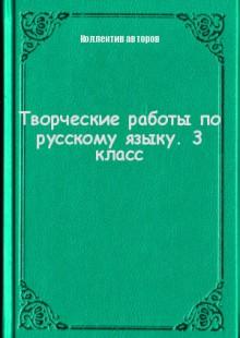 Обложка книги  - Творческие работы по русскому языку. 3 класс