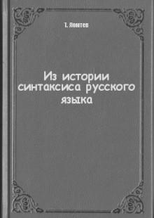 Обложка книги  - Из истории синтаксиса русского языка
