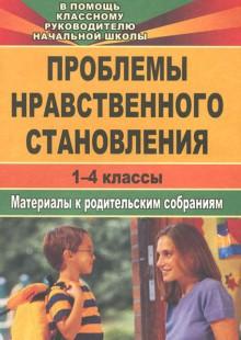 Обложка книги  - Проблемы нравственного становления. 1-4 классы. Материалы к родительским собраниям