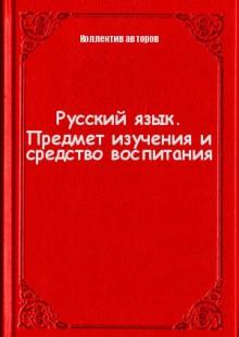 Обложка книги  - Русский язык. Предмет изучения и средство воспитания
