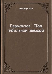 Обложка книги  - Лермонтов. Под гибельной звездой