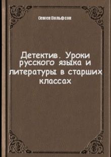 Обложка книги  - Детектив. Уроки русского языка и литературы в старших классах