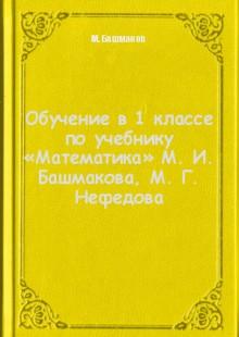 Обложка книги  - Обучение в 1 классе по учебнику «Математика» М. И. Башмакова, М. Г. Нефедова