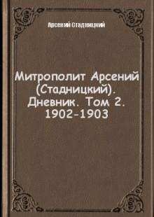 Обложка книги  - Митрополит Арсений (Стадницкий). Дневник. Том 2. 1902-1903