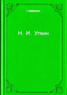 Обложка книги  - Н. И. Уткин