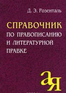 Обложка книги  - Справочник по правописанию и литературной правке