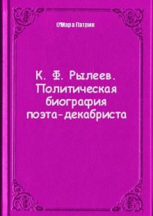 Обложка книги  - К. Ф. Рылеев. Политическая биография поэта-декабриста