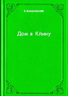 Обложка книги  - Дом в Клину