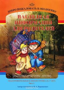 Обложка книги  - Добро пожаловать в экологию! Наглядная информация для родителей. Подготовительная к школе группа (6-7 лет). Часть 1