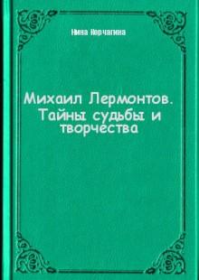 Обложка книги  - Михаил Лермонтов. Тайны судьбы и творчества