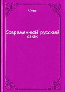 Обложка книги  - Современный русский язык