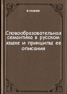 Обложка книги  - Словообразовательная семантика в русском языке и принципы ее описания