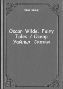 Обложка книги  - Oscar Wilde. Fairy Tales / Оскар Уайльд. Сказки