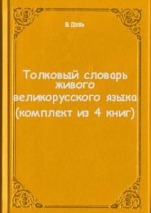 Обложка книги  - Толковый словарь живого великорусского языка (комплект из 4 книг)