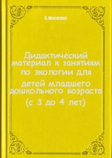 Обложка книги  - Дидактический материал к занятиям по экологии для детей младшего дошкольного возраста (с 3 до 4 лет)