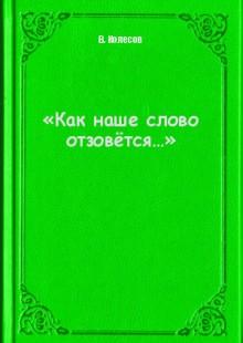 Обложка книги  - «Как наше слово отзовётся…»
