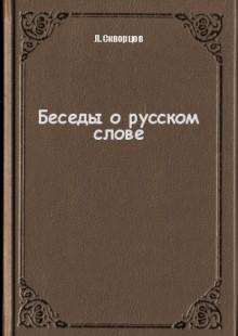 Обложка книги  - Беседы о русском слове