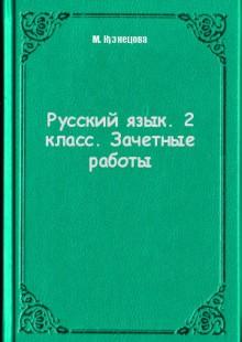 Обложка книги  - Русский язык. 2 класс. Зачетные работы