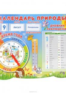 Обложка книги  - Календарь природы. Стенд