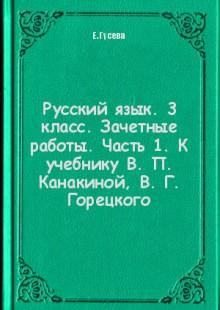 Обложка книги  - Русский язык. 3 класс. Зачетные работы. Часть 1. К учебнику В. П. Канакиной, В. Г. Горецкого