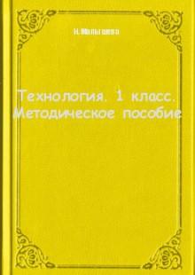 Обложка книги  - Технология. 1 класс. Методическое пособие