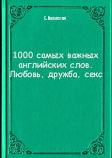 Обложка книги  - 1000 самых важных английских слов. Любовь, дружба, секс