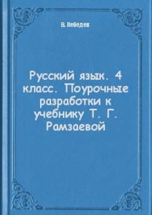 Обложка книги  - Русский язык. 4 класс. Поурочные разработки к учебнику Т. Г. Рамзаевой