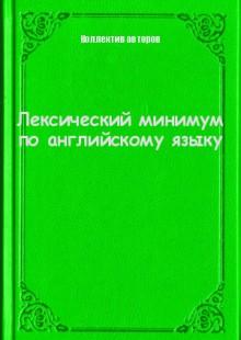 Обложка книги  - Лексический минимум по английскому языку