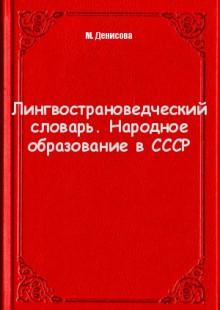 Обложка книги  - Лингвострановедческий словарь. Народное образование в СССР