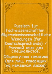 Обложка книги  - Russisch fur Fachwissenschaftler: Allgemeinwissenschaftliche Wendungen (fur Deutschsprechende) / Русский язык для специалистов. Общенаучная тематика (для лиц, говорящих на немецком языке)