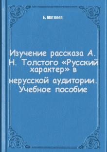 Обложка книги  - Изучение рассказа А. Н. Толстого «Русский характер» в нерусской аудитории. Учебное пособие