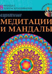 Обложка книги  - Защитные медитации и мандалы