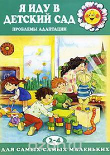 Обложка книги  - Я иду в детский сад. Проблемы адаптации. Для детей 2-4 лет