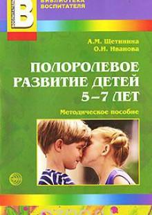 Обложка книги  - Полоролевое развитие детей 5-7 лет