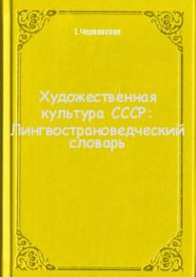 Обложка книги  - Художественная культура СССР: Лингвострановедческий словарь