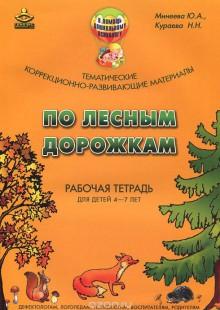 Обложка книги  - По лесным дорожкам. Тематические коррекционно-развивающие материалы. Рабочая тетрадь для детей 4-7 лет