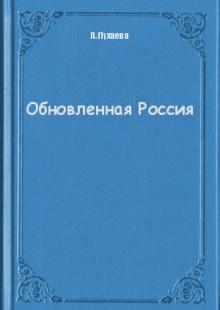 Обложка книги  - Обновленная Россия