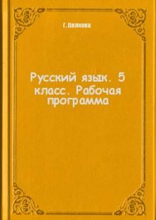 Обложка книги  - Русский язык. 5 класс. Рабочая программа