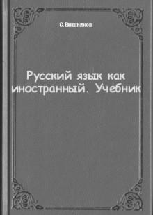 Обложка книги  - Русский язык как иностранный. Учебник