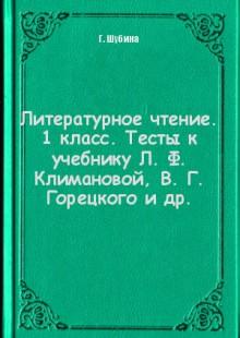 Обложка книги  - Литературное чтение. 1 класс. Тесты к учебнику Л. Ф. Климановой, В. Г. Горецкого и др.