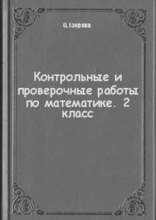 Обложка книги  - Контрольные и проверочные работы по математике. 2 класс