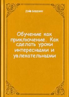 Обложка книги  - Обучение как приключение. Как сделать уроки интересными и увлекательными