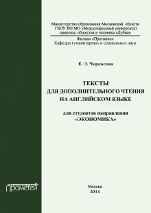 Обложка книги  - Тексты для дополнительного чтения на английском языке для студентов направления «Экономика»