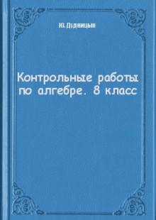 Обложка книги  - Контрольные работы по алгебре. 8 класс