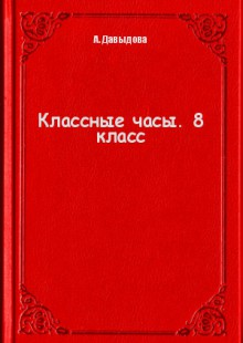 Обложка книги  - Классные часы. 8 класс