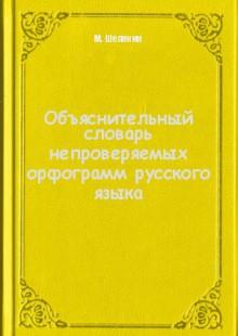 Обложка книги  - Объяснительный словарь непроверяемых орфограмм русского языка