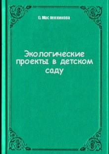 Обложка книги  - Экологические проекты в детском саду