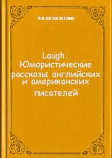 Обложка книги  - Laugh. Юмористические рассказы английских и американских писателей