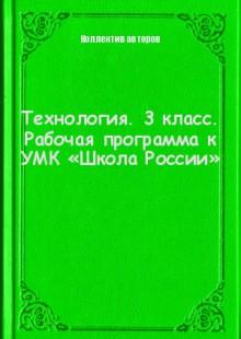 Обложка книги  - Технология. 3 класс. Рабочая программа к УМК «Школа России»