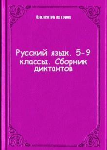 Обложка книги  - Русский язык. 5-9 классы. Сборник диктантов